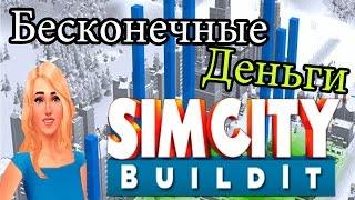 видео SimCity BuildIt много денег