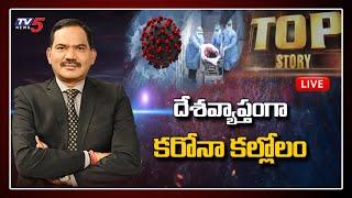 కరోనా గర్జన | TOP Story Debate | Special Live Show | Corona | Lockdown | TV5 News