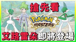 【Pokemon Masters 寶可夢大師】滿充u0026艾路雷朵 能力及技能搶先看 5星格鬥攻擊型拍組!解包資料!