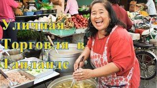Видео урок по продажам от тайцев
