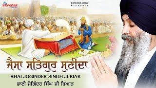 Bhai Joginder Singh Ji Riar - New Shabad 2019   Jaisa Satgur Sunida - Full Shabad   Expeder Music