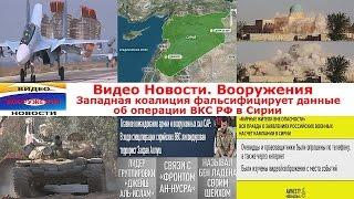 Видео Новости. Вооружения. Западная коалиция фальсифицирует данные об операции ВКС РФ в Сирии