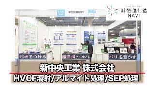 HVOF溶射/アルマイト処理/SEP処理