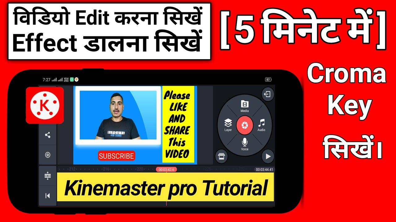 Kinemaster me video edit kaise kare | How to edit video in kinemaster in hindi