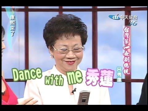 2005.06.07康熙來了完整版(第六季第38集) 台灣第一女副總統-呂秀蓮