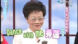2005 06 07康熙來了完整版 第六季第38集 台灣第一女副總統 呂秀蓮