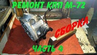 MUSHUK M -72 (Part 4) Montaj, ta'mirlash