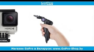 GoPro Минск ► GoPro Ручка-штатив обзор ◄ GoPro-Shop.by(, 2014-10-12T21:06:52.000Z)