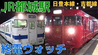 終電ウォッチ☆JR都城駅 日豊本線・吉都線の最終電車! 713系など