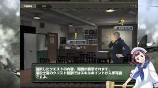 『ヒーローズインザスカイ』ゲームシステム(クエストについて)