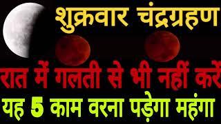 chandra grahan 27 july , 2018 को चन्द्र ग्रहण रात में गलती से भी नही करे यह 5 काम वरना