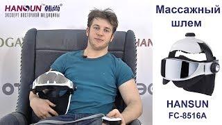 Обзор массажера для головы и глаз HANSUN FC 8516A