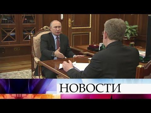Реализацию нацпроектов обсудил Владимир Путин на встрече с главой Счетной палаты Алексеем Кудриным.