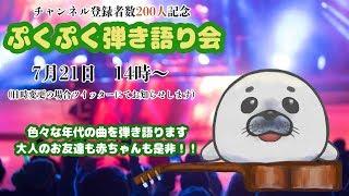 [LIVE] 【記念Live】ぷくぷく弾き語り会【祝チャンネル登録者200人突破】