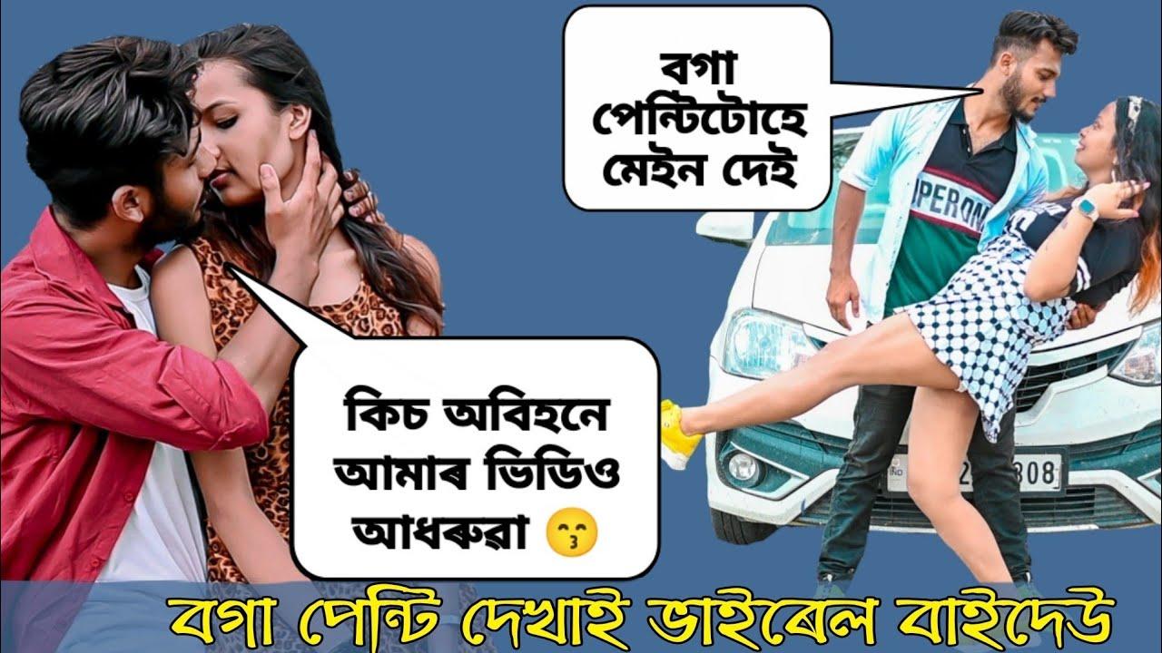 বগা পেন্টি দেখাই ভাইৰেল হল বাইদেউ 😡 Mr Jsb Roast Assamese Roast  Gawolia Lora