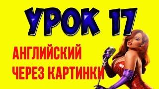 АНГЛИЙСКИЙ ЧЕРЕЗ КАРТИНКИ [УРОК 17]