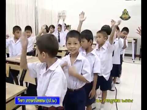 241 540726 P2tha A ภาษาไทยป 2