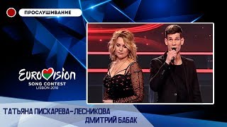 Татьяна Пискарева-Лесникова и Дмитрий Бабак - Мы улетаем