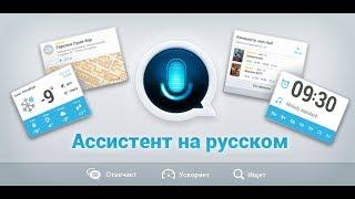 видео Скачать Ассистент на русском языке для Андроид бесплатно » Страница 6