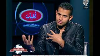 عمر ربيع ياسين في ملعب الشاطر في حلقة خاصة بعد انتخابات الاهلي  وحصوله علي اكثر من 7000 صوت
