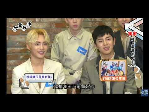 171108 A.C.E(에이스) 我愛偶像專訪 MTV Idols of Asia interview (自錄)