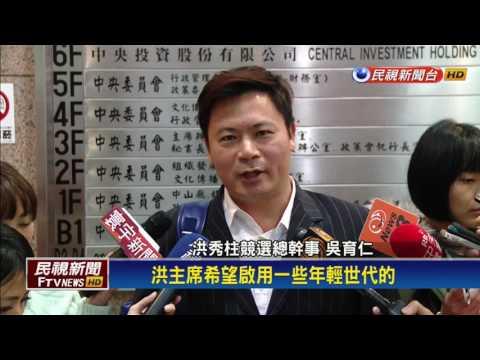 國黨魁選戰白熱化 青壯派vs.大老牌拚出線-民視新聞