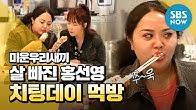 [미운 우리 새끼] '홍자매, 홍선영 20kg 이상 감량 성공! 치팅데이 먹방투어' / 'My Little Old Boy' Special   SBS NOW