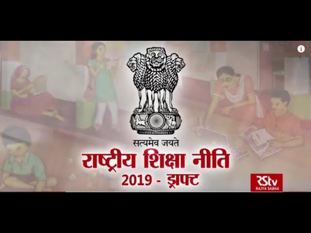 RSTV Vishesh – 03 June 2019: Draft National Education Policy   राष्ट्रीय शिक्षा नीति 2019 ड्राफ्ट