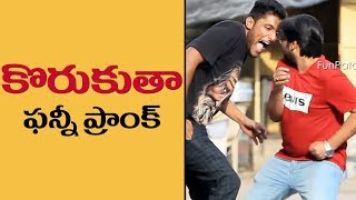 Korukutha Funny Prank | Pranks in Telugu | Pranks in Hyderabad 2018 | FunPataka