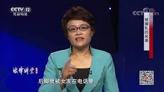 《法律讲堂(生活版)》 20200331 被碾轧的名表  CCTV社会与法