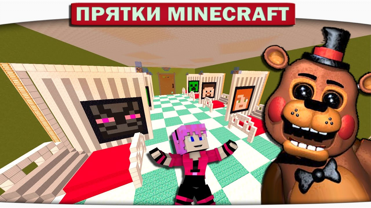 ПРЯТКИ В НАСТОЯЩЕЙ БОЛЬНИЦЕ!! (FNAF in Minecraft)