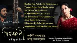 Din Rajani | Tagore Songs | Jukebox| Kamalini Mukherji | Shubhayu Sen Majumder