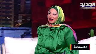 نصائح لاختيار الموضة والألوان المناسبة بحسب جسم كل سيدة ولون بشرتها مع مدربة المظهر مريم عمار