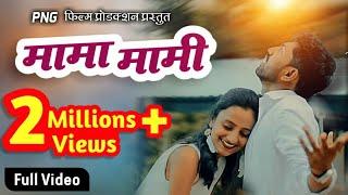 Mama Mami Song | मामा मामी | Marathi Song | New Song 2019 | Pravin Ambekar | OFFICIAL VIDEO