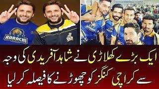 Shoaib malik Leave Karachi Kings In Psl 4 After Shahid Afridi Leaving||Samar Tv urdu