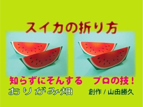 ハート 折り紙:折り紙 果物 立体-youtube.com