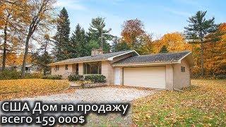 USA КИНО 1249. Какой дом можно купить в Мичигане за $158,000?