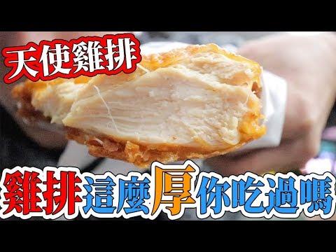 【天使雞排】雞排這麼厚你吃過嗎?| 謝秉鈞Attila的小開箱 |