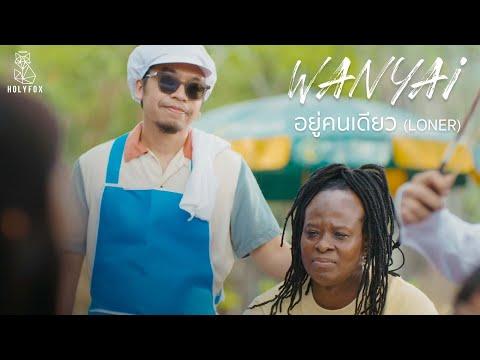 WANYAi แว่นใหญ่ - อยู่คนเดียว   Loner [Official MV]