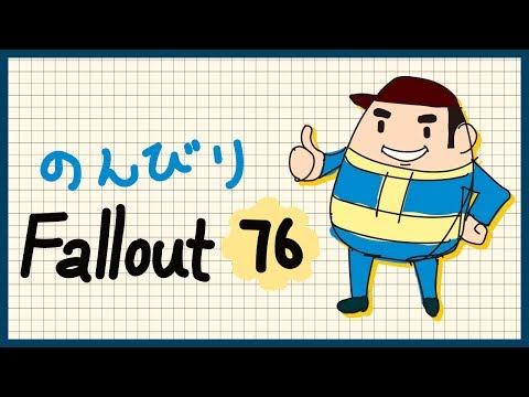 #94 のんびり Fallout 76 (フォールアウト 76)【PS4】 - YouTube