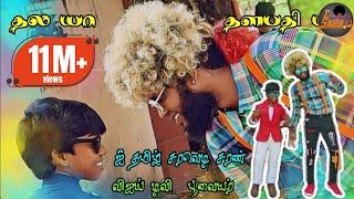 Thala thalapathy song | saravedi saran | kappis povaiyar | gana Tamizha | subscribe