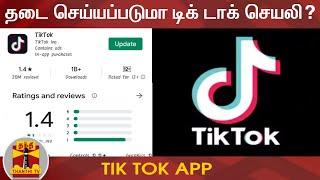 TIK TOK | Ban TIK TOK | Thanthi Tv
