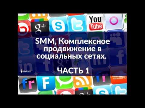 Обучающий курс. SMM или комплексное развитие в социальных сетях.