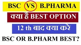 BSC VS B PHARMACY   BEST COURSE   bsc or b.pharm best   What To Do   Best Way To Bsc