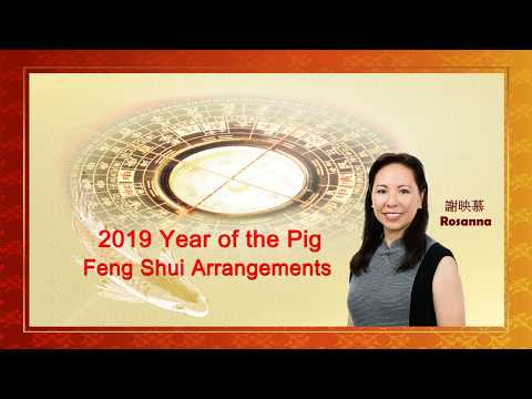 2019 Year of the Pig Feng Shui Arrangements (Ms. Rosanna Tse‧謝映慕)