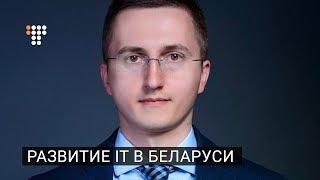 Развитие IT в Беларуси