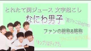 とれたて関ジュース 2018.11.04 (長尾謙社、藤原丈一郎、大橋和也)