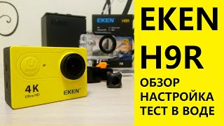 экшн камера EKEN H9R. Обзор. Настройка. HD