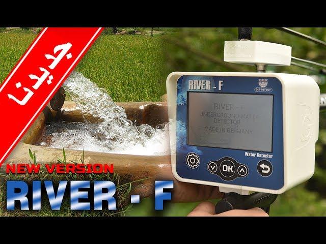 جهاز كشف المياه في باطن الارض جهاز River F الاصدار الجديد متعدد الخصائص وعالي الدقة Youtube