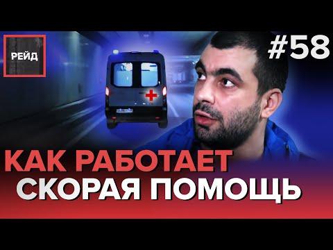 КАК РАБОТАЕТ СКОРАЯ ПОМОЩЬ - РЕЙД 58